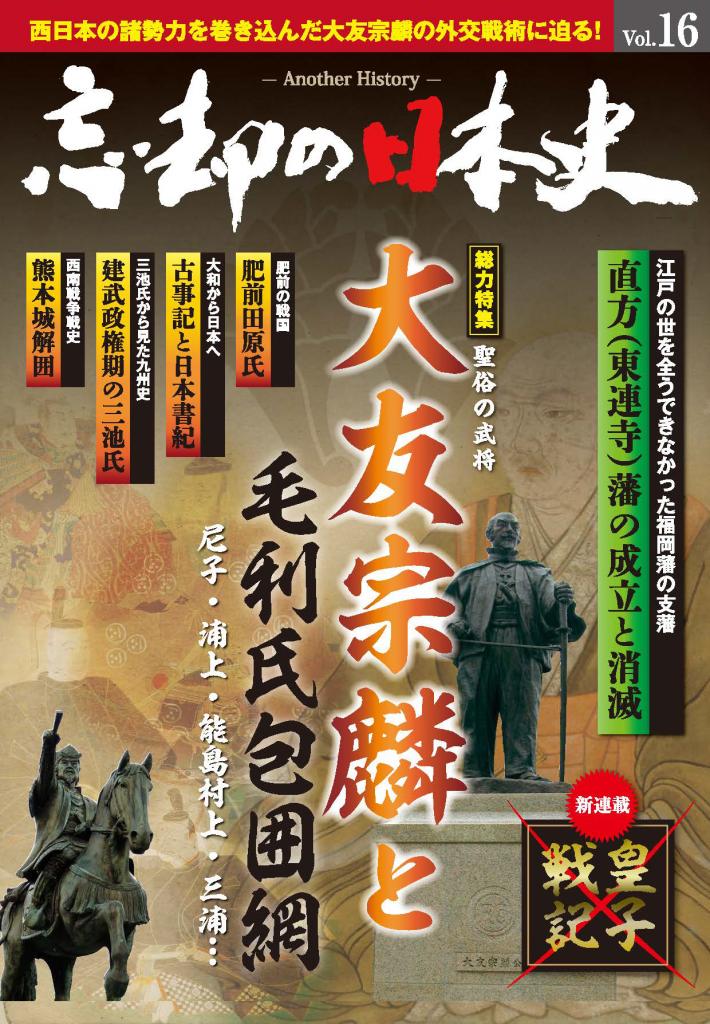 忘却の日本史 vol16 表紙